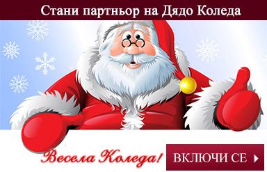 Стани партньор на Дядо Коледа