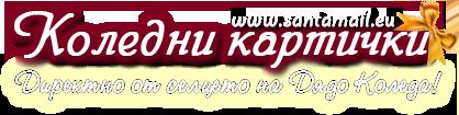 Santamail logo