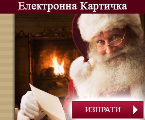 Електронна картичка от Дядо Коледа